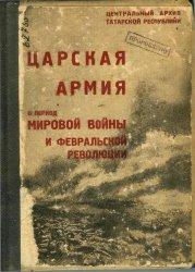 Максимов А. (ред.). Царская армия в период мировой войны и Февральской рево ...