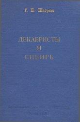 Шатрова Г.П. Декабристы и Сибирь
