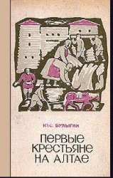 Булыгин Ю.С. Первые крестьяне на Алтае