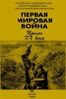 Мальков В.Л. и др. Первая мировая война: пролог XX века