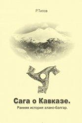 Тилов Р.Р. Сага о Кавказе. Ранняя история алано-балгар