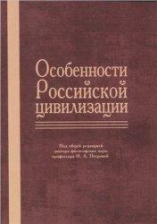 Петрова И.А. (Ред.) Особенности Российской цивилизации