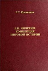 Криницкая Г.С. Б.Н. Чичерин: концепция мировой истории