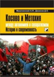 Маначинский А.Я., Денисов Д.О. Косово и Метохия: между автономией и сепарат ...