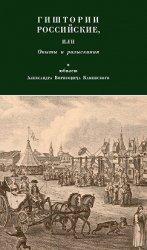 Акельев Е.В., Борисов В.Е. (сост.) Гиштории российские, или Опыты и разыска ...