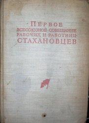 Плюшина А., Красновский Г. (Ред.) Первое всесоюзное совещание рабочих и раб ...