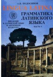 Подосинов А.В. Lingua latina. Введение в латинский язык и античную культуру ...
