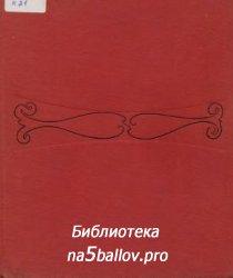 Каргалов В.В. Внешнеполитические факторы развития феодальной Руси