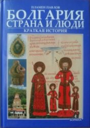 Павлов П. Болгария: страна и люди. Краткая история