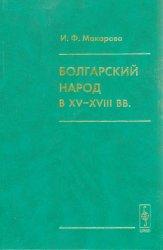 Макарова И.Ф. Болгарский народ в XV-XVIII вв.