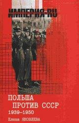 Яковлева Е.В. Польша против СССР. 1939-1950 гг.