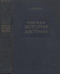 Пристер Е. Краткая история Австрии