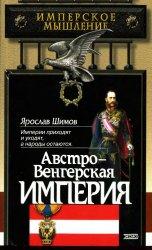 Шимов Я. Австро-Венгерская империя