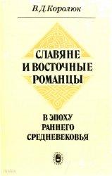 Королюк В.Д. Славяне и восточные романцы в эпоху раннего средневековья