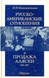 Болховитинов Н.Н. Русско-американские отношения и продажа Аляски, 1834 - 18 ...