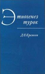 Еремеев Д.Е. Этногенез турок (происхождение и основные этапы этнической ист ...