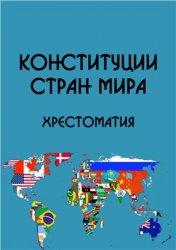 Конституции стран мира. Хрестоматия. В 7 частях