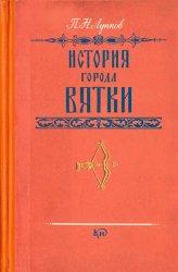 Луппов П.Н. История города Вятки