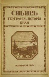 Писарев М.Н. Сибирь. География и история края