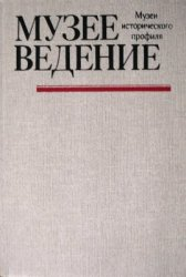 Левыкина К.Г., Хербста В. Музееведение. Музеи исторического профиля