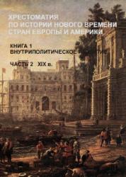 Кузнецов Д.В. (сост.). Хрестоматия по истории Нового времени стран Европы и ...