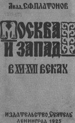 Платонов С.Ф. Москва и Запад в XVI-XVII веках