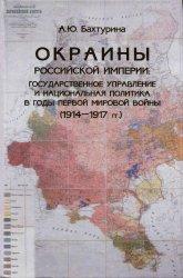 Бахтурина А.Ю. Окраины Российской империи: государственное управление и нац ...