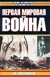 Зайончковский А.М. Первая мировая война