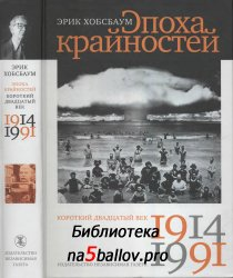 Хобсбаум Э. Эпоха крайностей. Короткий двадцатый век (1914-1991)