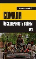 Коновалов И.П. Сомали: бесконечность войны