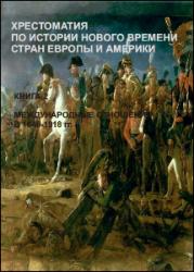Кузнецов Д.В. Хрестоматия по истории Нового времени стран Европы и Америки. ...