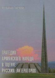 Закарян А.А. Трагедия армянского народа в оценке русских литераторов