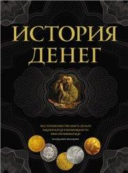 Тульев В. История денег