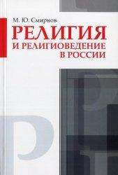 Смирнов М.Ю. Религия и религиоведение в России