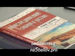 Присоединение Сибири к России: новые данные