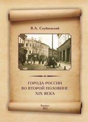 Скубневский В.А. Города России во второй половине XIX века