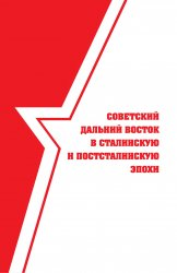 Чернолуцкая Е.Н. (отв. ред.) Советский Дальний Восток в сталинскую и постст ...