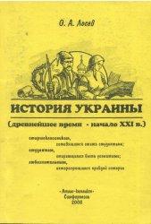 Лосев О.А. История Украины (древнейшее время - начало XXI века)