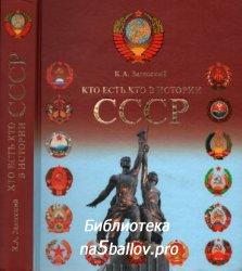 Залесский К.А. Кто есть кто в истории СССР