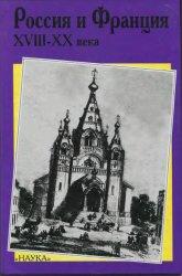 Черкасов П.П. (ред.) Россия и Франция. XVIII-XX века