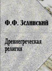 Зелинский Ф.Ф. Древнегреческая религия