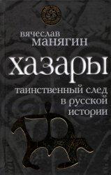Гумилев Лев и др. Хазары. Таинственный след в русской истории
