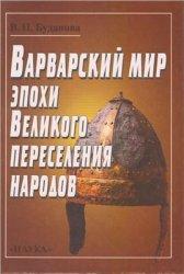 Буданова В.П. Варварский мир эпохи Великого переселения народов