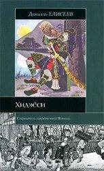Елисеефф Д. Хидэеси. Строитель современной Японии