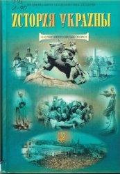 Смолий В.А. (ред.) История Украины