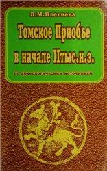 Плетнева Л.М. Томское Приобье в начале II тыс. н.э. (по археологическим ист ...