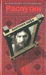 Боханов А.Н. Распутин. Анатомия мифа