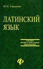 Городкова Ю.И. Латинский язык