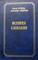 Шумов С.А., Андреев А.Р. История Словакии. V-XX века