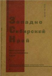 Солоницын Н. Западно-Сибирский край. Материалы по экономике края